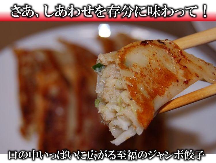 ジャンボ餃子は群馬のみまつ食品