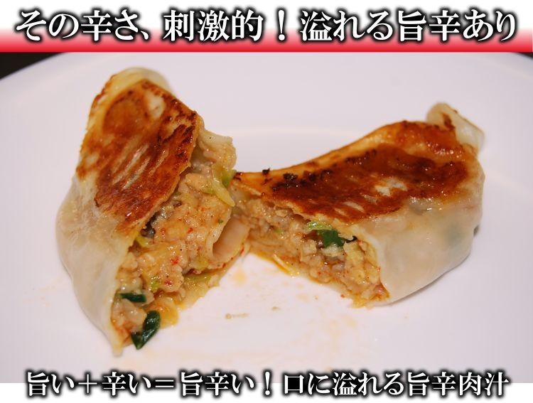 辛口ジャンボ餃子は群馬のみまつ食品