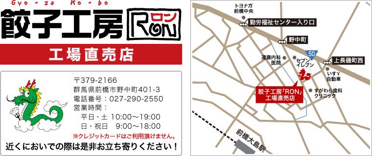 餃子工房RON工場直売点