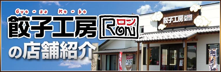 餃子工房RONの店舗紹介