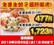 生姜生餃子