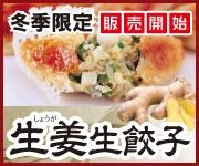 冬の人気No.1の生姜生餃子が販売開始♪生姜生餃子